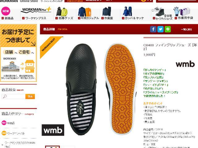 画像: store.workman.co.jp