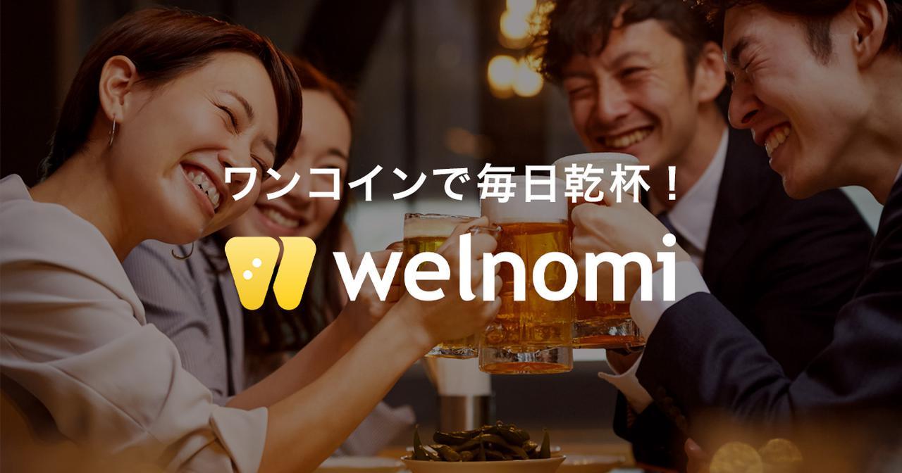 画像: はじめての方へ | welnomi(ウェルノミ)