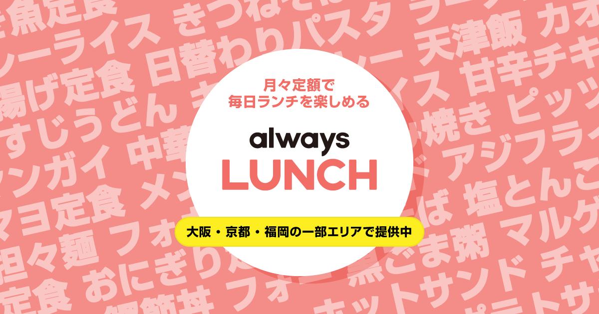 画像: always LUNCH(オールウェイズ ランチ)