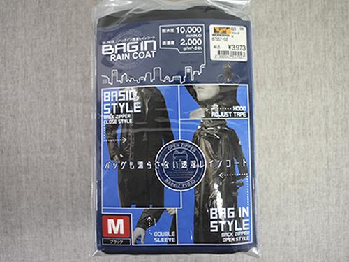画像1: 「W7610 BAG in 透湿レインコート」の特徴