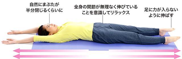 画像9: 1分で疲れが抜ける 「寝たままひざストレッチ」のやり方