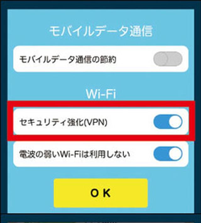 画像4: 公衆無線LANをまとめて無料で管理してくれるアプリが便利!