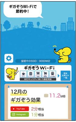 画像3: 公衆無線LANをまとめて無料で管理してくれるアプリが便利!