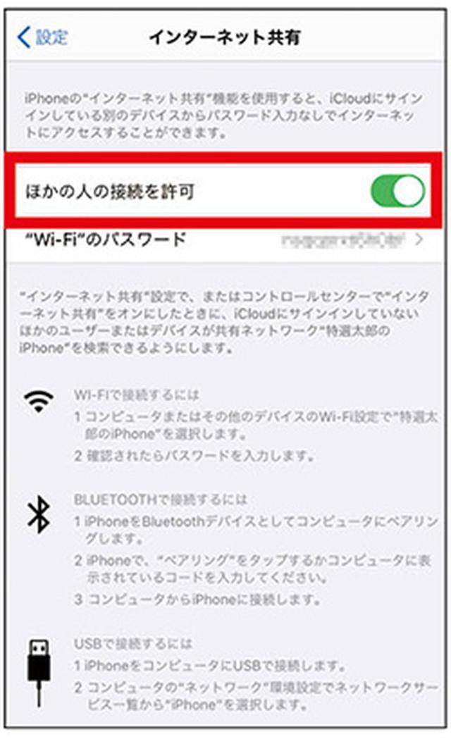 画像1: スマホを介してネット接続できるテザリング。便利だがデータ量に注意