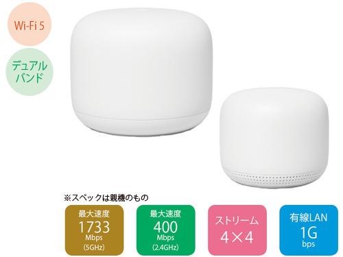 画像: 拡張ポイントはスマートスピーカーとして使える。デザインもスマート Google 「Nest Wifi拡張ポイントパック」