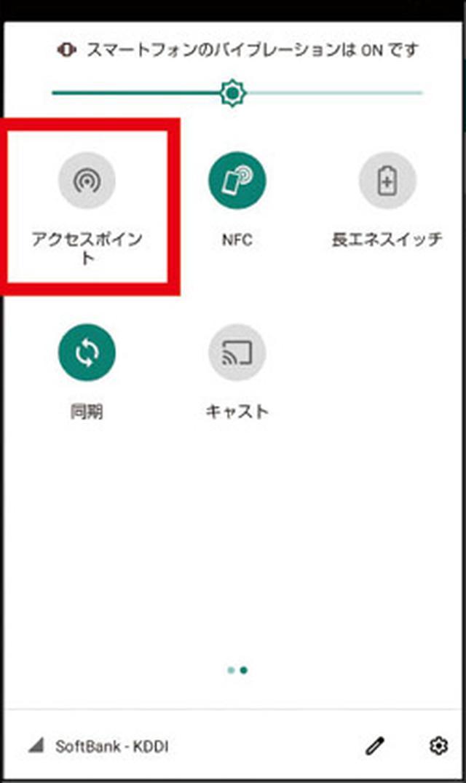 画像4: スマホを介してネット接続できるテザリング。便利だがデータ量に注意