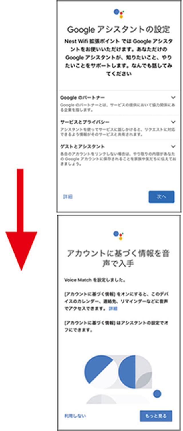 画像12: メッシュ対応ルーターを接続 ルーターのセットを設置して、家中にWi―Fiが届くようにする
