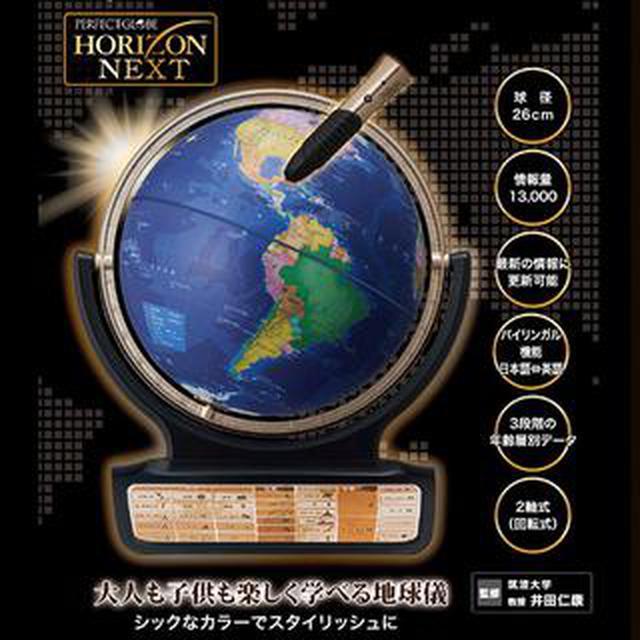 画像3: 【入学祝いのプレゼント】おすすめは「しゃべる地球儀」 パーフェクトグローブシリーズ・HORIZON NEXTなら間違いない!