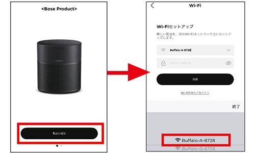 画像: Wi-Fiを含め、設定はすべてスマホアプリで行う。アプリで自分のWi-FiルーターのSSIDを選択し、暗号化キーを入力して本体に設定を転送する。