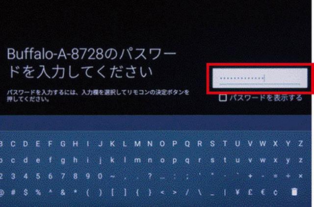 画像: Wi-Fiルーターの暗号化キーを入力。テレビのリモコンを使っての入力はめんどうだが、通常は最初の一回だけでOKなので、正確に。