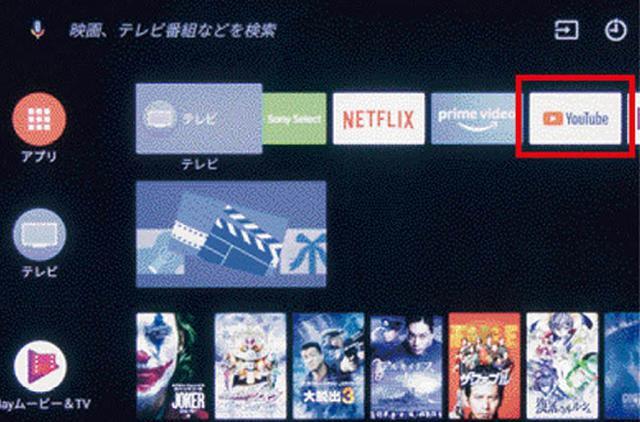 画像: ネット接続が成功すれば、さまざまな動画サービスが利用できる。多くのサービスでは、アカウントやパスワードの入力が必要。