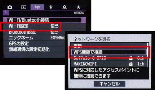 画像: メニューからWi-Fi設定で「使う」→「WPS機能で接続」を選択。Wi-Fiルーターの「WPS」ボタンを押すと、自動的に接続処理が行われる。