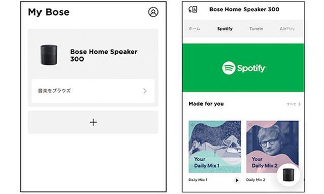画像: 専用アプリでスピーカーを選択。自分が使いたい配信サービス、好みのプレイリストや楽曲などを選択すれば、スピーカーから音楽が再生される。