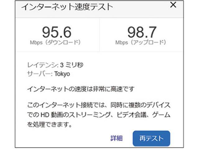 画像: 「インターネット速度テスト」で速度測定が可能。 100Mbps程度あれば、かなり快適 。