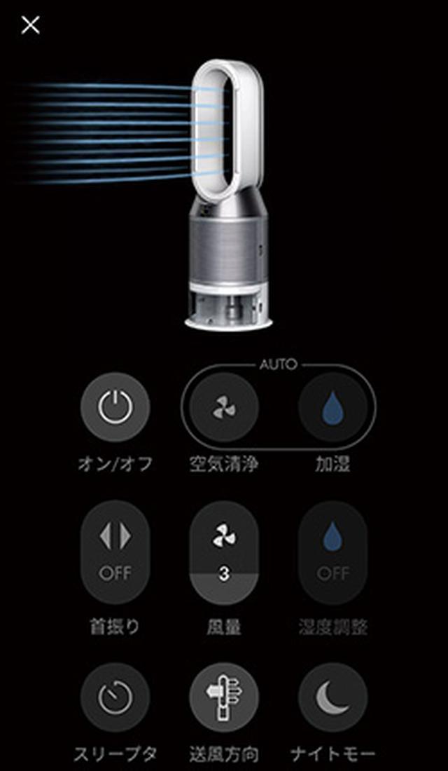 画像: スマホの専用アプリを使うと、本機の稼働状態や、リモートでの運転操作が可能。外出中に、室内の空気や加湿状態を制御できる。