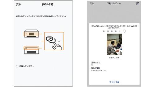 画像: 自動設定でWi-Fi接続が完了したら、専用アプリを使って、スマホで撮った写真の中から好みの写真を選択し、プリンターに指示すればいい。