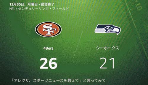 画像: Alexaはスポーツの情報に強い 。日本では少々マイナーなアメリカンフットボールも、日本語で試合結果もすぐわかるほか、詳細情報も表示可能。