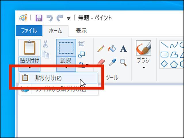 画像: 「PrintScreen」キーを押すと、表示中の画面がクリップボードにコピーされる。画像を保存する場合は、OS標準搭載の「ペイント」アプリでペーストを実行し、「名前を付けて保存」すればいい。