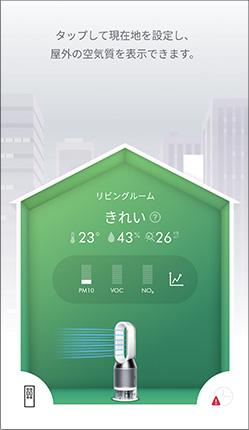 画像: 室内の空気状態だけでなく、屋外の空気状態もリアルタイムにチェック。室内環境を良好に保つように自動的に調整運転も可能。