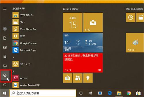 画像: 画面左下の「スタート」ボタンを押して「設定」を選ぶ。