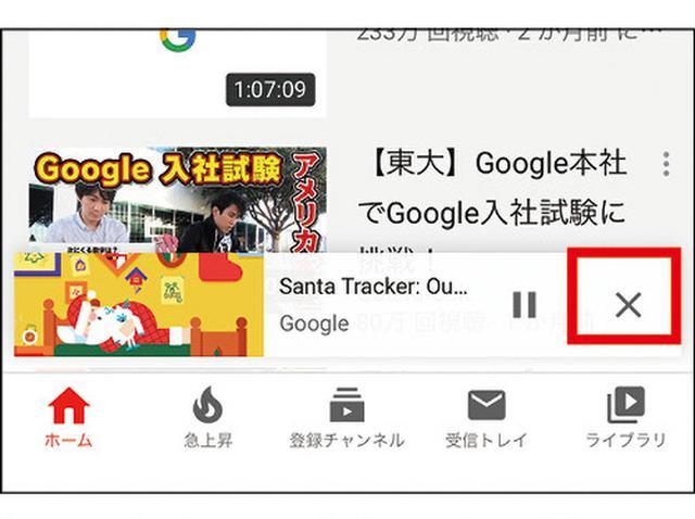 画像3: 【YouTubeをスマホで見る方法】自動再生や「後で見る」の使い方 プレイリストを作成しよう!