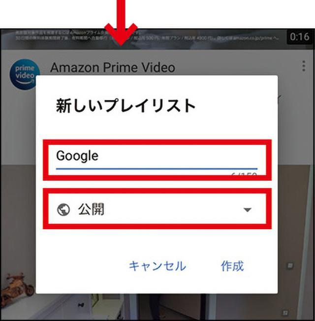 画像14: 【YouTubeをスマホで見る方法】自動再生や「後で見る」の使い方 プレイリストを作成しよう!