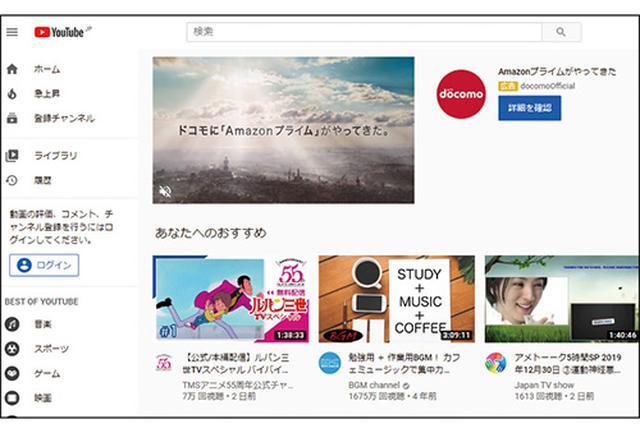 画像: パソコン版のYouTubeのホーム画面 。おすすめ動画や人気急上昇の動画が表示されている。