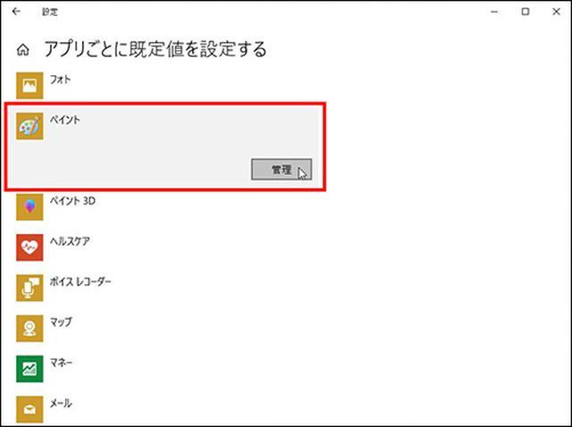 画像: アプリの一覧が出るので、設定を変えたいアプリをクリックして「管理」を押す。