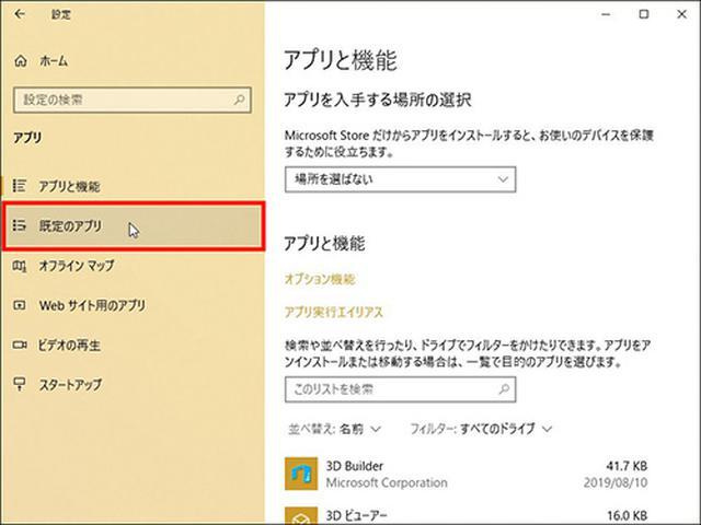 画像: 画面左側のメニューで「既定のアプリ」を選ぶ。