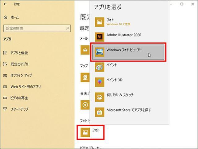 画像: 写真を見るためのアプリを、「Windowsフォトビューアー」や「ペイント」に変えることができる。