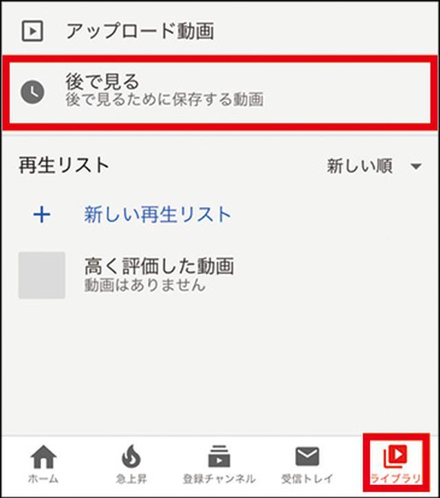 画像11: 【YouTubeをスマホで見る方法】自動再生や「後で見る」の使い方 プレイリストを作成しよう!