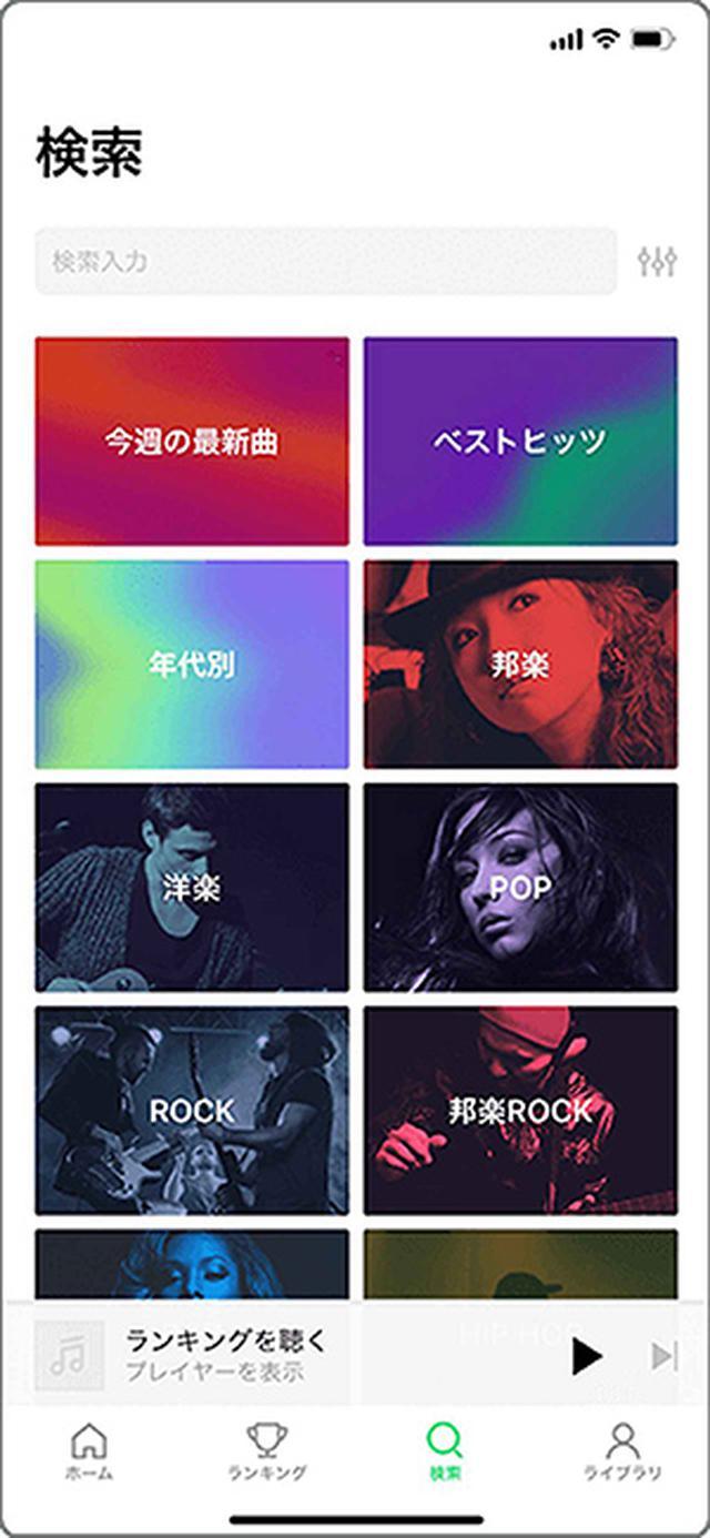画像: music.line.me