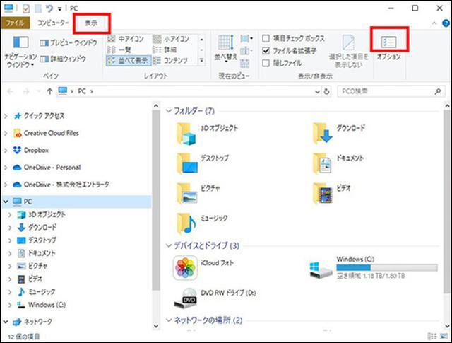画像: エクスプローラーを開いて「表示」画面にする。次に、右端の「オプション」ボタンを押す。