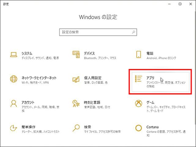 画像: 「Windowsの設定」画面が開くので、「アプリ」を押す。