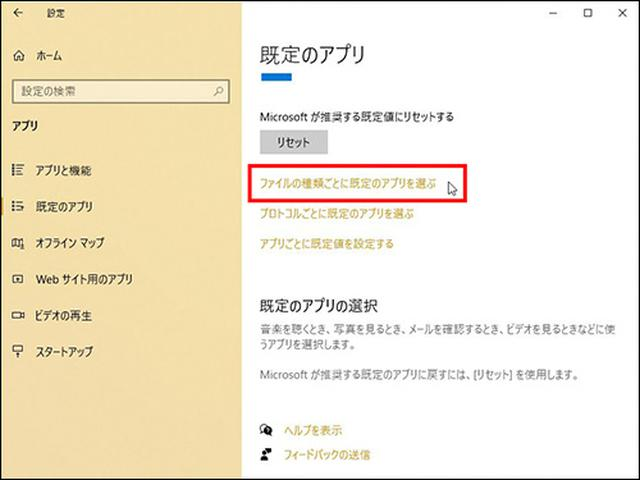 画像: 画面を下のほうまでスクロールして「ファイルの種類ごとに既定のアプリを選ぶ」をクリック。