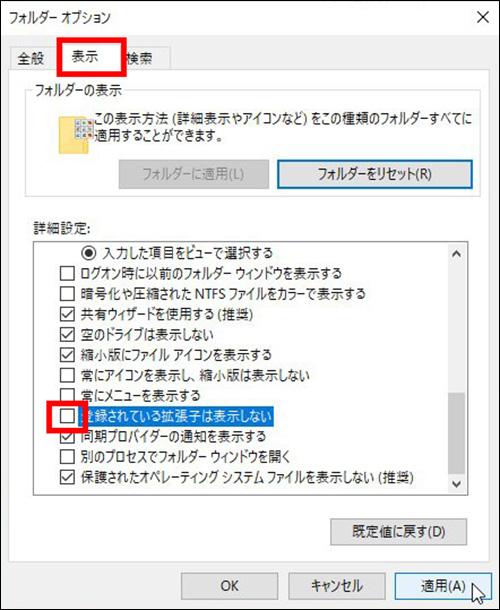 画像: 「フォルダーオプション」の画面が開いたら「表示」画面にする。「詳細設定」欄を一番下までスクロールして「登録されている拡張子は表示しない」のチェックを外して「適用」を押す。