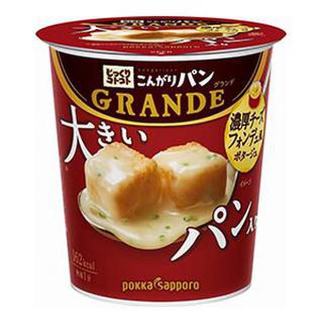 画像3: カップスープのおすすめ「じっくりコトコトこんがりパン」に新商品!食後の満足感がスゴすぎる一杯に注目