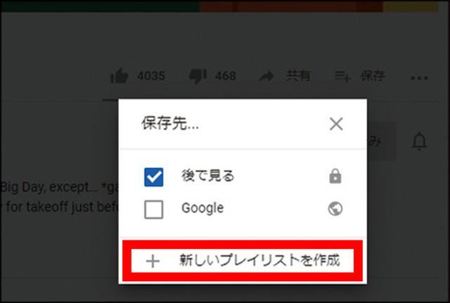 画像: ❶ 動画の下にある「保存」をクリックし、「新しいプレイリストを作成」をクリックする。