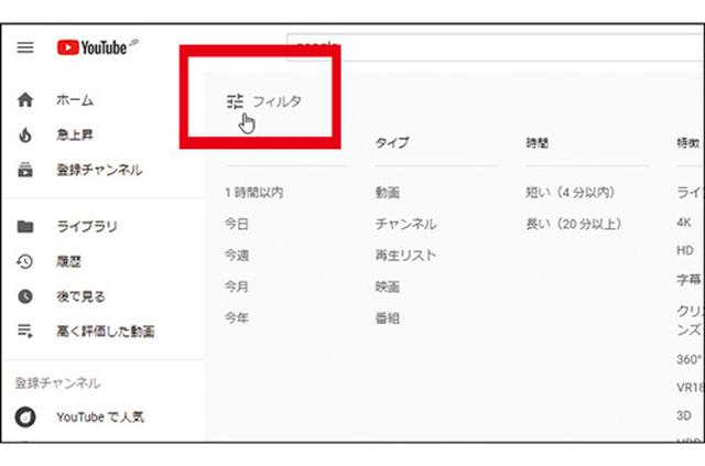 画像: ❷ 検索結果左上にある 「フィルタ」ボタンをクリック して抽出や並べ替えも可能。