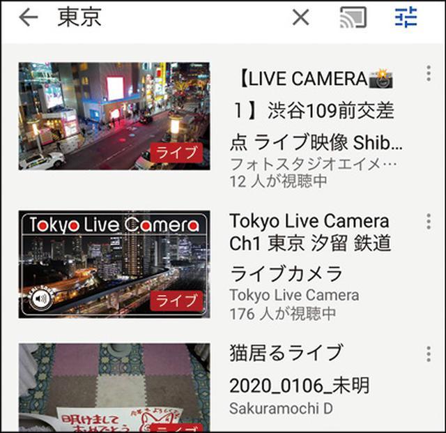 画像6: 【YouTubeのお得技】スマホで見ている画面をテレビに表示する方法