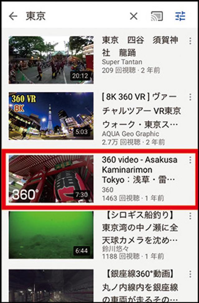 画像3: 【YouTubeのお得技】スマホで見ている画面をテレビに表示する方法