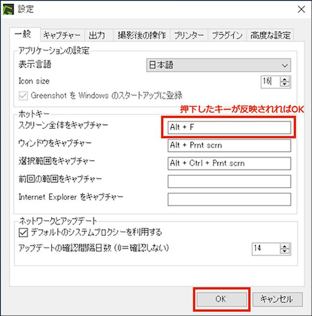 画像2: 起動キー(ホットキー)の変更