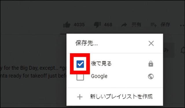 画像: ❸ 後で視聴したい動画 は、動画の下部にある「保存」をクリックして 「後で見る」にチェックを付ける 。