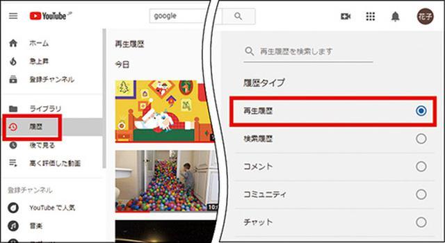 画像: ❷ 左端のメニューの「 履歴 」から過去に見た動画を開くことができるほか、画面の右側では検索も可能。