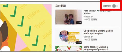 画像: ❶ 動画を再生している画面で、右上にある「次の動画」の右側の「自動再生」をオフにする。