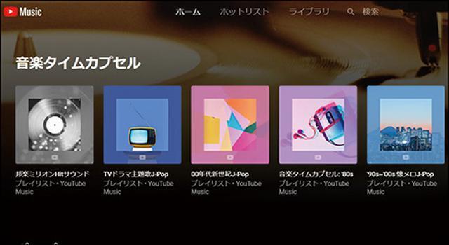 画像: ❶ 「YouTube Music」は音楽専用のサービス。Chromeなどのブラウザー上で利用することができる。