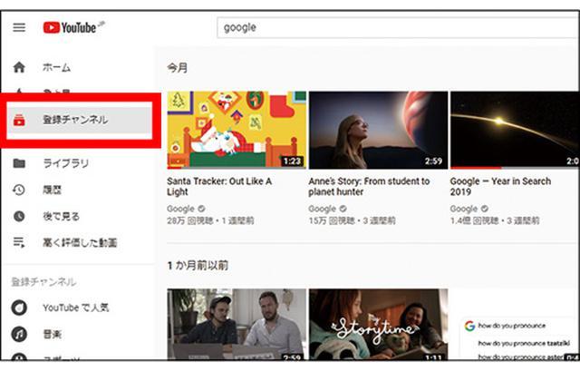画像: ❹ メニューの「 登録チャンネル 」をクリックすると、登録したチャンネルの動画が表示される。