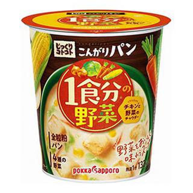 画像2: カップスープのおすすめ「じっくりコトコトこんがりパン」に新商品!食後の満足感がスゴすぎる一杯に注目