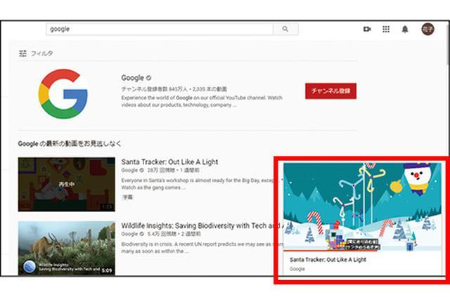 画像: ❸ 「 ミニプレーヤー 」表示だと、動画は画面右下に小さく表示される。ほかの動画をクリックすると、それも同様に小さく表示される。