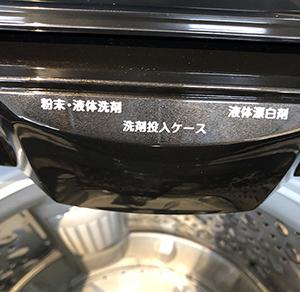 画像: 洗剤も種類で分けて投入できる!